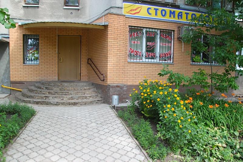 Стоматология Норма Харьков